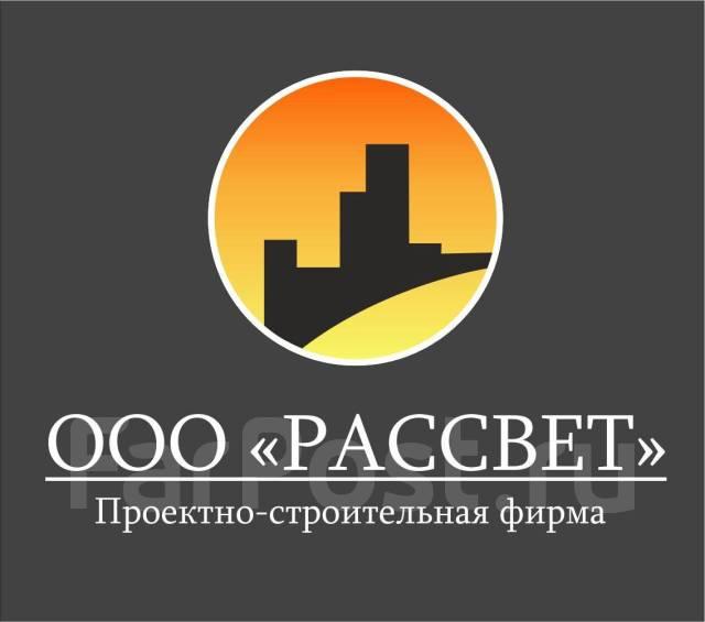 """ООО """"Рассвет"""" Проектирование"""