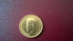 10 рублей 1899 год Оригинал