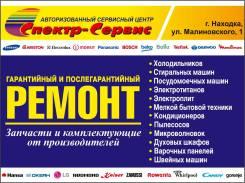 Ремонт Кофемашин, Кофеварок, Микроволновых печей, Пылесосов, гарантия