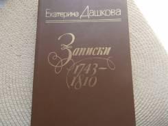 Екатерина Дашкова. Записки 1743 - 1810. Изд. 1985.