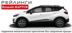 Рейлинг. Chevrolet Niva Toyota RAV4 Toyota Land Cruiser Prado Hyundai Solaris Hyundai Creta Лада: Калина Хэтчбек, Калина, Гранта, Ларгус, XRAY Opel As...