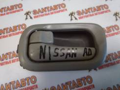Ручка двери внутренняя. Nissan AD, VY11, VHB11, WEY10, VGY11, VFY11, VHNY11