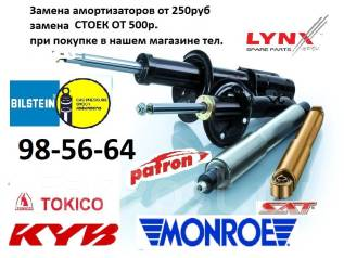 Амортизатор. Toyota Corolla, NDE150, ZZE150, NRE150, AE115, ADE150, ZRE151, ZRE152 Toyota Auris, NZE151, ZRE151, ZZE150, ZRE152 Двигатели: 1ZRFE, 4ZZF...