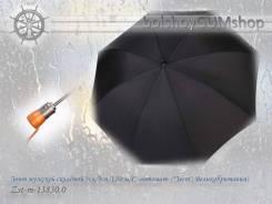 """Зонт мужской складной 3сл/9сп/120см/с-автомат- (""""Зест"""", Великобритания) Zst-m-13830.0"""