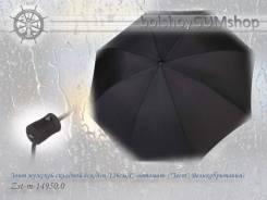 """Зонт мужской складной 4сл/8сп/126см/с-автомат- (""""Зест"""", Великобритания) Zst-m-14950.0"""