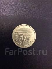 2 рубля 2000 года Смоленск (город герой)