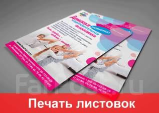 Печать листовок-визиток-буклетов-плакатов! Сроки-от 24 часов!