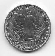 (AU) 1 рубль.1982г. 60 лет образования СССР