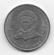 (AU) 1 рубль 1983г.20 лет полета в космос В. Терешковой