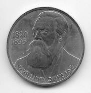 (AU) 1 рубль 1985г. 165 лет со дня рождения Ф. Энгельса