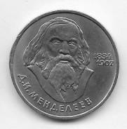 1 рубль 1984г. 150 лет со дня рождения Д. И. Менделеева
