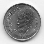 (AU) 1 рубль 1991г. Махтумкули