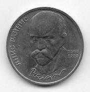 (AU) 1 рубль 1990г. 125 лет со дня рождения Я. Райниса