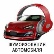 Go In Style - Шумоизоляция Вашего авто по доступной цене