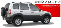 Рейлинг. Chevrolet Niva. Под заказ