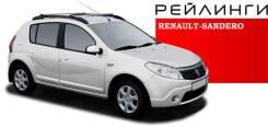 Рейлинг. Renault Sandero, BS12, BS11, BS1Y Двигатели: K7J, K7M, K4M. Под заказ