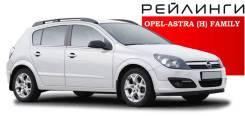 Рейлинг. Opel Astra. Под заказ