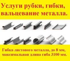 Гибка, вальцевание металла изготовление изделий.