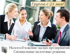Спецрежимы (ЕНВД, УСН, ПСН, ЕСХН). Группа с 23 мая