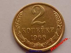 2 Копейки 1966 ГОД. Редкая.