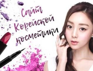 Корейская косметика в уссурийске