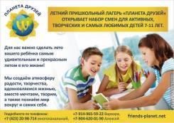 Лучший пришкольный лагерь для детей 7-11 лет! Осталось 3 места с 29 мая