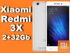 Xiaomi Redmi 3X. Новый
