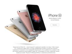 Apple iPhone SE 16Gb. Новый
