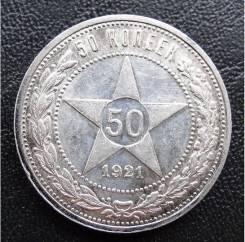 50 копеек.1921 г. А Г. Звезда. Редкая! Серебро. XF