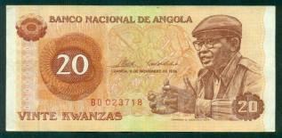 Кванза Ангольская.
