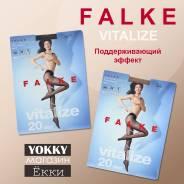 Колготки Falke (Фальке) Leg Vitalizer 20 Den Ёкки Yokky. Акция длится до 31 мая