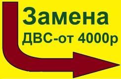 Замена и ремонт двигателей и АКПП с гарантией в центре Хабаровска