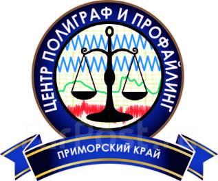Детектор лжи (полиграф) во Владивостоке