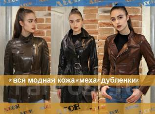 """Кожаные Куртки, Пальто, Куртки, Пуховики в магазине """"ЛЕОН"""" !"""