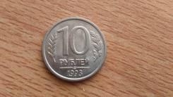 "10 рублей 1993 год "" ЛМД """