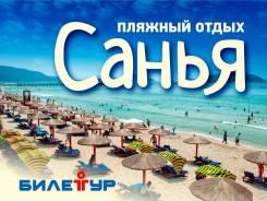 Санья. Пляжный отдых. Пляжный отдых на острове Санья! Вылеты из Владивостока каждую неделю!