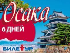 Япония. Осака. Экскурсионный тур. Экскурсионный тур в Осака! Вылеты из Владивостока каждую пятницу