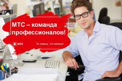 Продавец-консультант. ПАО МТС. Березовка