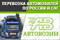 Услуги автовозов по России, Казахстану, выгодно