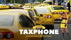 Продам франшизу такси