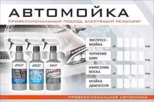 Автохимия от LAVR, Акция-бесплатное оформление Автомойки.