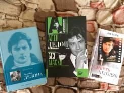 Ален Делон (книги и фильмы коллекция )