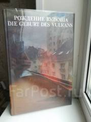 """Книга """"Рождение вулкана"""""""