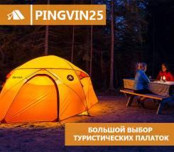 Большой выбор палаток. Более 100 моделей от 1200 Pingvin25