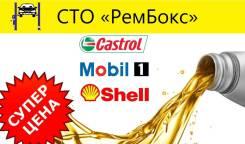 Замена масла ДВС, АКПП и всех технических жидкостей авто