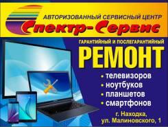 Ремонт Телевизоров, Ноутбуков, Телефонов. Ремонт бытовой техники