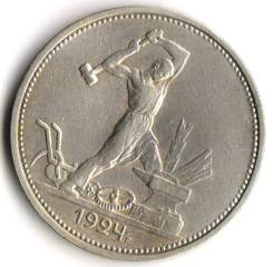 Сохранчик! Серебро! Один Полтинник 1924 год (ТР) СССР 27