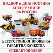 Подбор и диагностика подержанной спецтехники по всей России