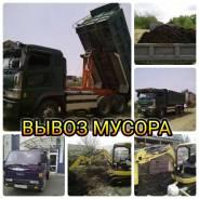 Вывоз мусора, хлама самосвалом от1-25 тонн +экскаватор 3.5 т. Не дорого.