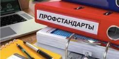 """Семинар - практикум """"Профессиональный стандарт в действии"""""""